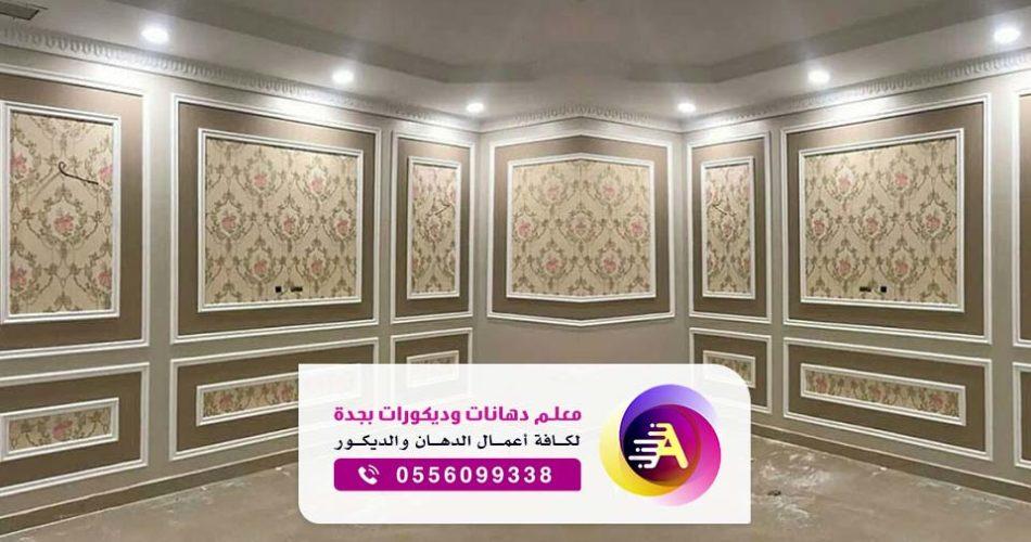 معلم بويا ممتاز في جدة 0556099338