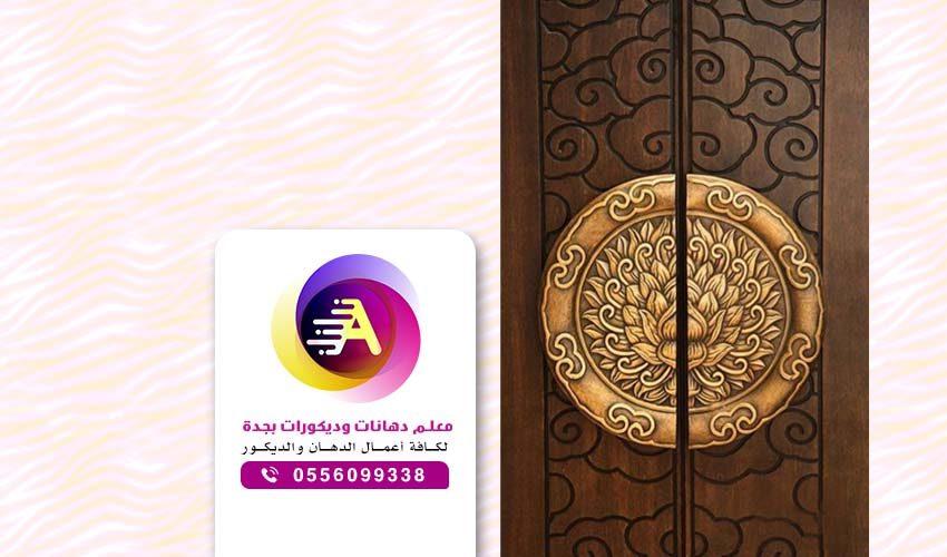 معلم دهان ابواب خشب في جدة دهان غرف النوم ( 0556099338)