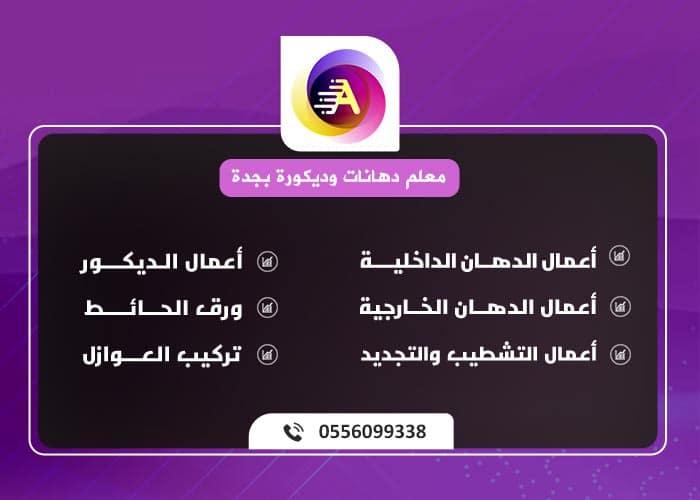 معلم دهان جدة - أفضل معلم دهانات بجدة : 0556099338