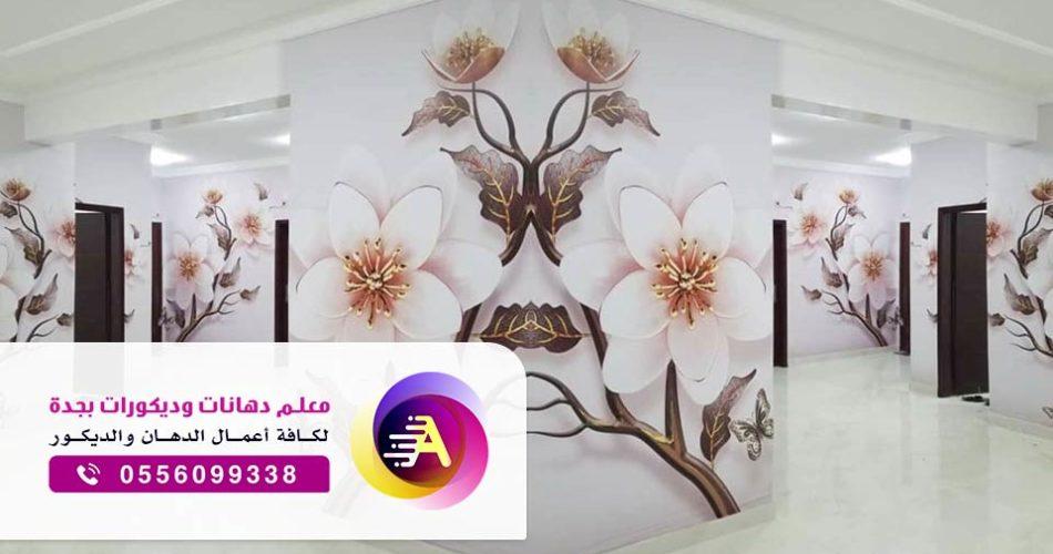 فني و معلم ورق جدران بجدة 0556099338
