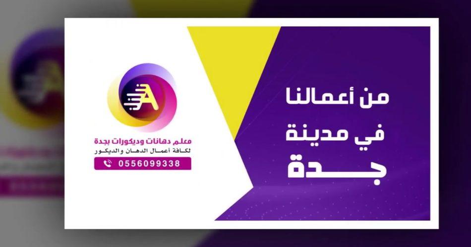 مقاول ترميمات بجدة ت:0556099338 – مقاول بناء ملاحق في جدة