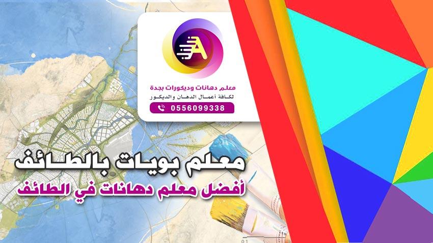 معلم بويات بالطائف 0556099338 - أفضل معلم دهانات في الطائف