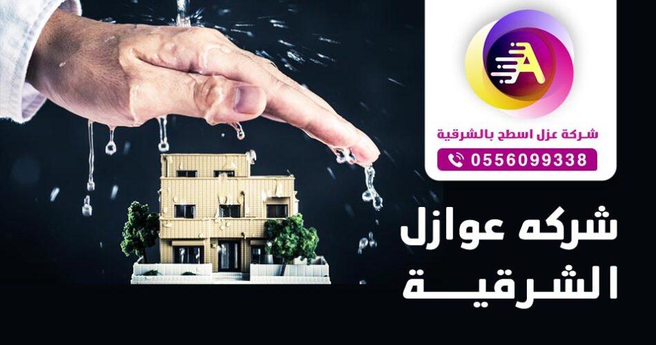 شركة عزل اسطح بالدمام و القطيف ت: 0556099338 - عوازل الخبر و الجبيل أفضل شركة عزل في الشرقية